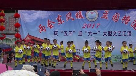 舞蹈:足球宝贝-孟塘中心校二年级三班