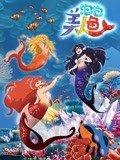 泡泡美人鱼第2季