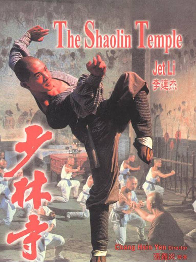 少林寺 1982版