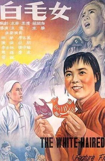 白毛女 国语