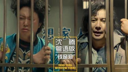 """《西虹市首富》中,沈腾唱的粤语版""""铁窗泪"""",太搞笑了!"""