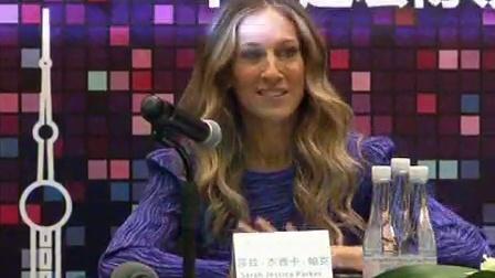 优酷娱乐播报20117月莎拉杰西卡帕克亮相上海称《欲望都市》对她人生影响巨大110723