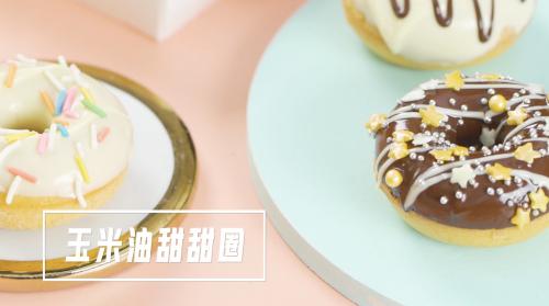 周末派对必备:玉米油甜甜圈