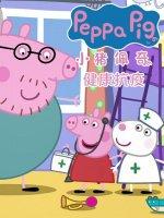 小猪佩奇之健康抗疫海报剧照
