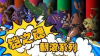 超能玩具白白侠 2017 铠之魂:果宝特攻4 铠之魂翻滚系列集合猜拳大对战 404