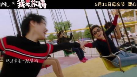 闫妮&邹元清-听妈妈的话(电影《我是你妈》片尾曲)!