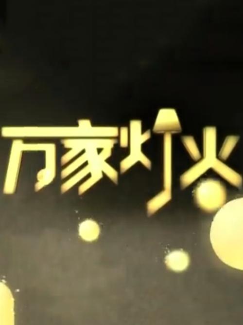万家灯火[2020]海报剧照