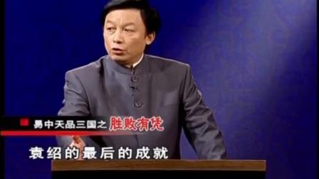 《百家讲坛——易中天品三国》袁绍到底是个怎样的人?