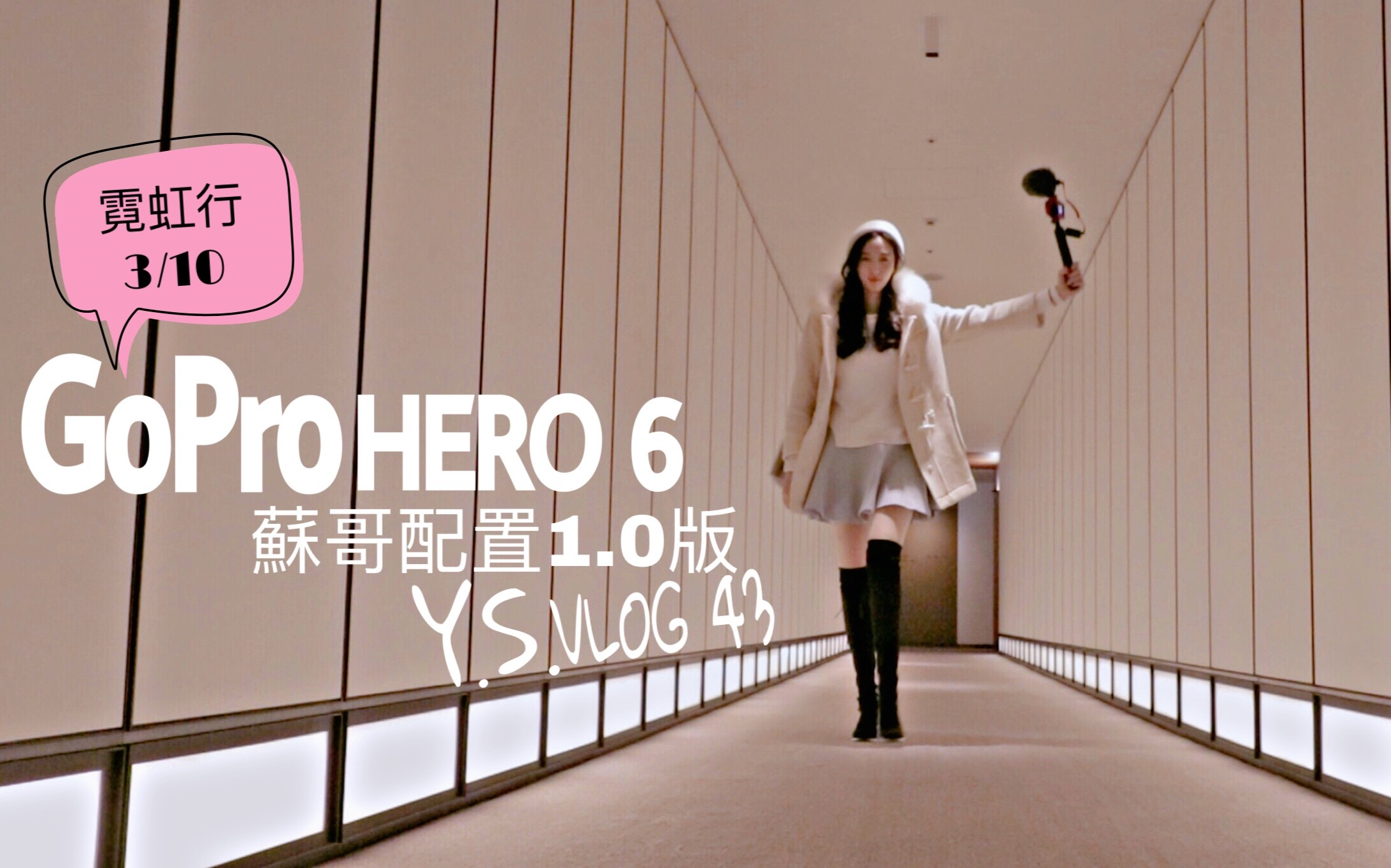 演员王怡苏VLOG43 | GoPro HERO 6 之蘇哥VLOG配置1.0正式版 | Gopro VS Canon【蘇哥福利霓虹行3/10】
