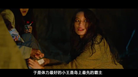 荒岛逃生的电影,一出好戏,讲出了最原始的人性和权利