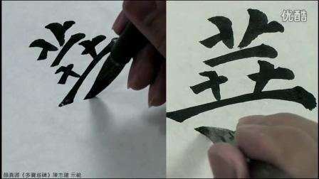 钢笔字正确握笔姿势,教你如何练字