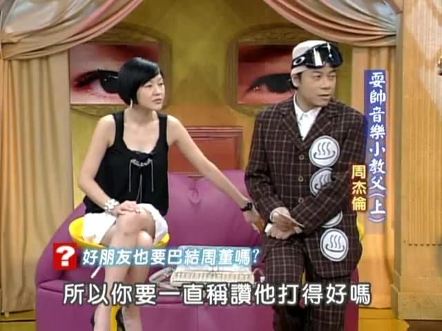 《康熙来了 2004》-20040817期精彩看点 周杰伦穿着邋遢 被人当场评丑