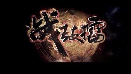战鼓擂宣传片3