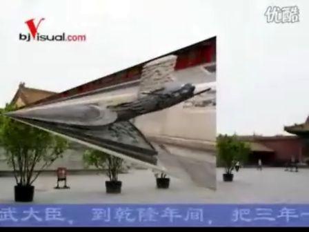 故宫 视觉北京