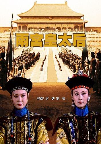 两宫皇太后