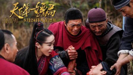 《天下第一镖局》——樊少皇和他的武侠梦