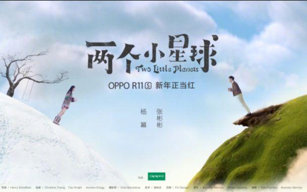 【杨幂】OPPO新年暖心大片《两个小星球》,杨幂张彬彬跨越星球温
