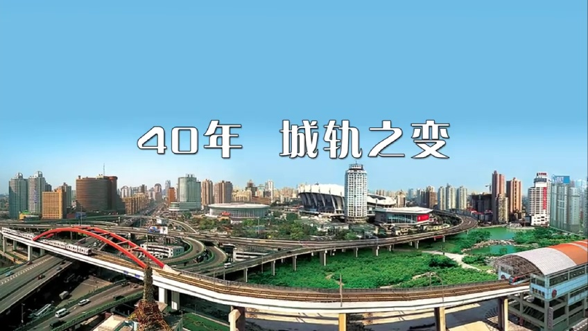 4分钟 看完中国城市轨道 40年城轨之变!为祖国点赞!加油~