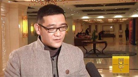 创意中国榜贾伟专访