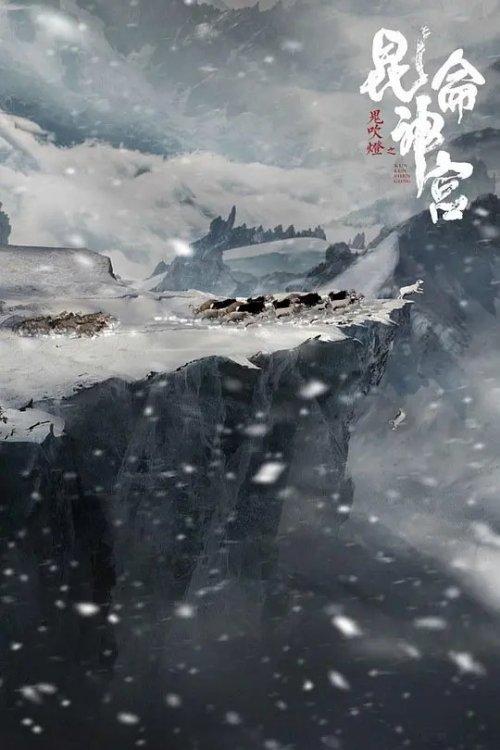 鬼吹灯(昆仑神宫)