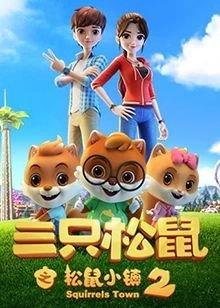 三只松鼠之松鼠小镇第2季海报剧照