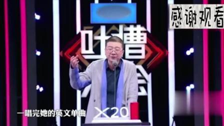 吐槽大会第2季收官:李诞吐槽特辑!