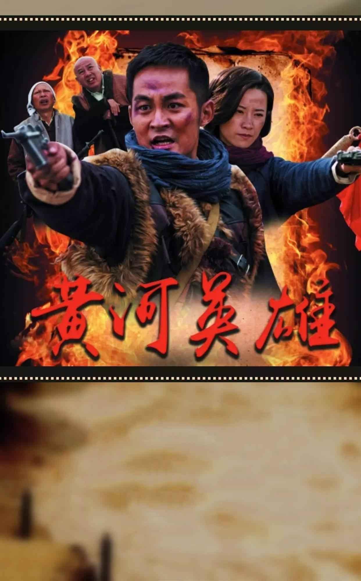 黄河英雄 普通话
