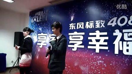 2011中国达人秀重庆站-《爱得太快》