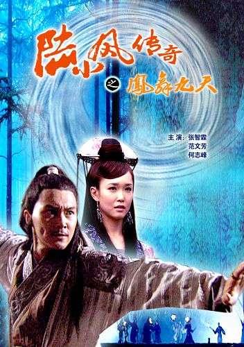 陆小凤传奇9(凤舞九天) 2007版