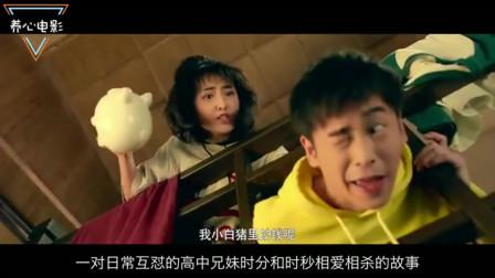 网友看《快把我哥带走》居然哭了!中二喜剧片大变催泪大片!
