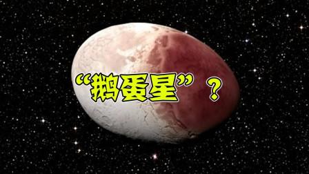 宇宙中这么多星体, 很多都是圆形, 而它却长了一个鹅蛋脸!