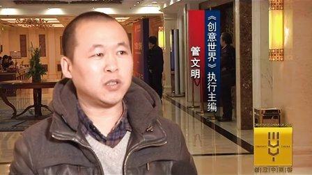 创意中国榜管文明专访