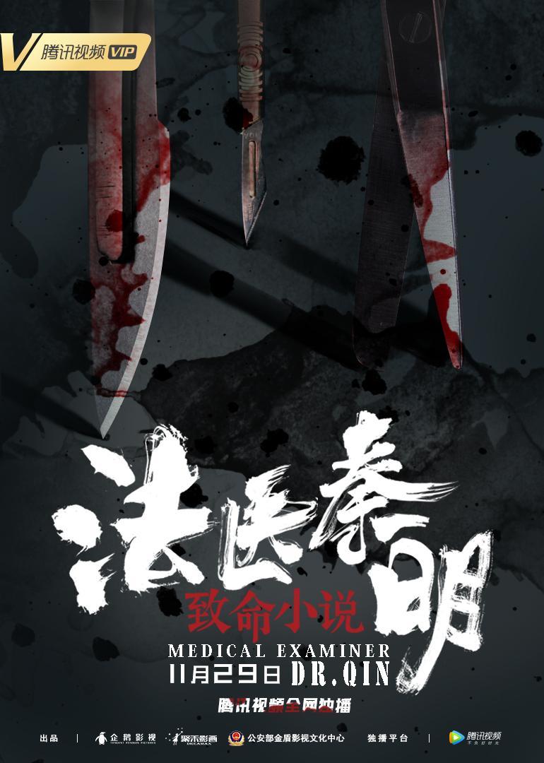 法医秦明(致命小说)