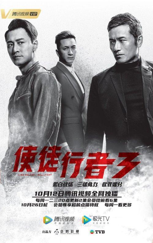 使徒行者第3季海报剧照