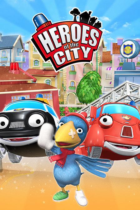 城市小英雄