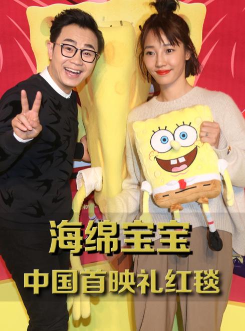 《海绵宝宝》中国首映礼红毯