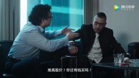 东方华尔街:吴镇宇张孝全正面刚,原来这样就能炒热一支股票!