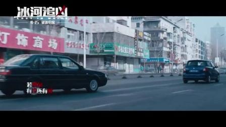 电影《冰河追凶》主题曲MV