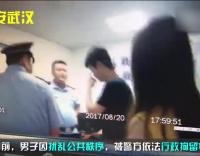 武汉男子地铁站内狂喷防狼喷雾,引百余乘客狂咳逃离
