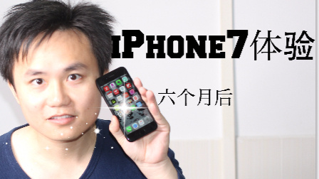 使用6个月后 iPhone7的使用体验?