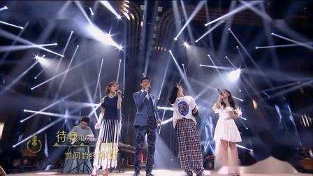 金曲捞之挑战主打歌第二季郑少秋与金曲守护人共同献唱《世间始终你好》
