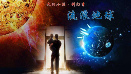 【文曰小强】愫读贺岁电影《流浪地球》同名小说原著刘慈欣
