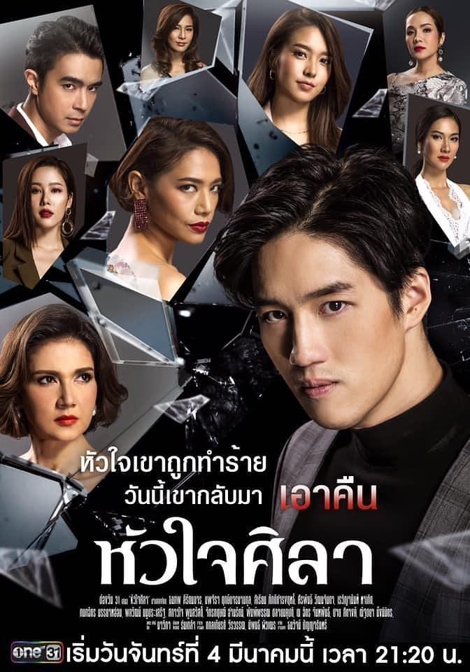 铁石心肠2019 DVD版 泰语