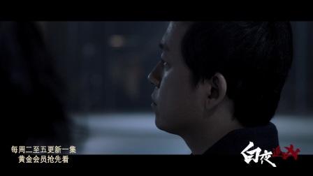《白夜追凶》29集预告片