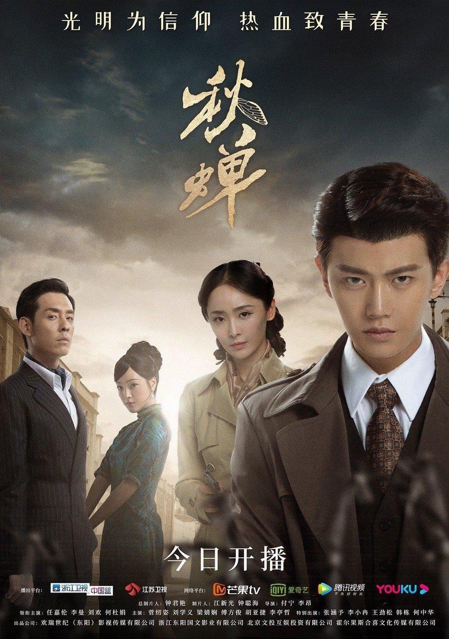秋蝉第四十二集:池城被抓入狱,薛萍为救唐风而剧情