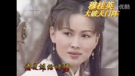 《马上英姿》--陈秀雯,焦恩俊版《穆桂英大破天门阵》主题曲