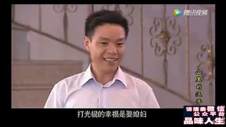豫剧《幸福是什么》贾文龙