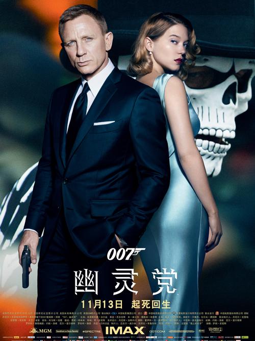 007(幽灵党)