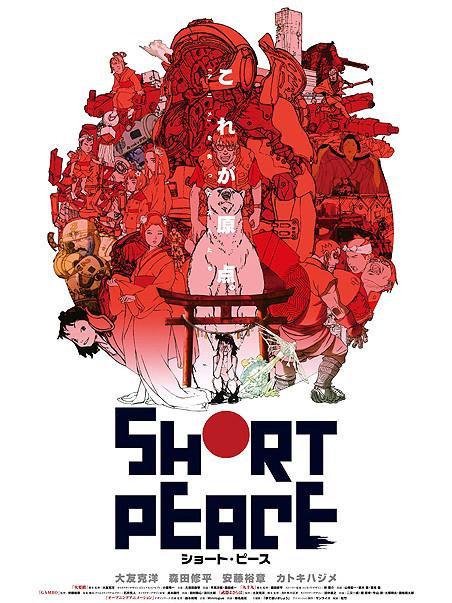 短暂和平 剧场版