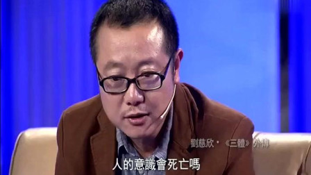 数学系高材生烧脑提问,刘慈欣睿智回答,不得不佩服